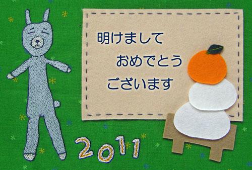 2011年賀(ブログ).jpg